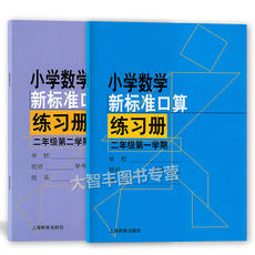 Primary school mathematics new standard Mouth Exercises Volume two grade + Volume two grade first semester + second semester Shanghai Education Press