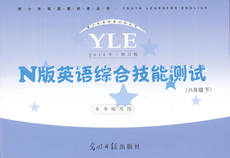 Spot! 2018 revised version of YLE Oxford N version of English comprehensive skills test eighth grade / eighth semester second semester Guangming Daily Press