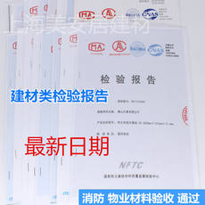Taishan gypsum board test report wire light steel keel inspection report fire inspection acceptance certificate certificate