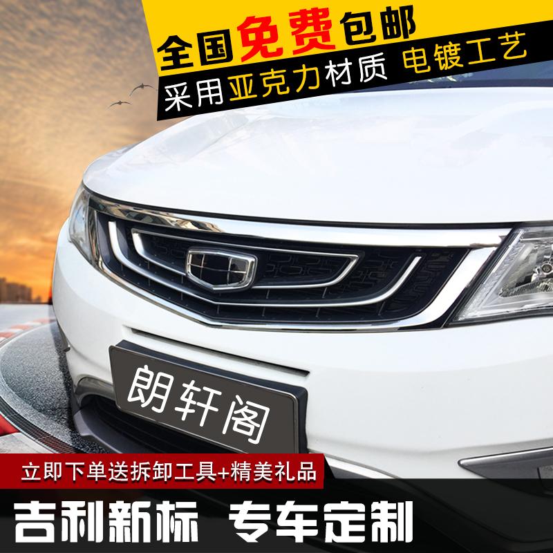 吉利新车标改装 博越 远景X6改装黑银车标 前车标 尾箱标