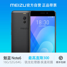 [Receipt voucher minus 50] Meizu / Meizu charm blue Note6 dual-camera air king