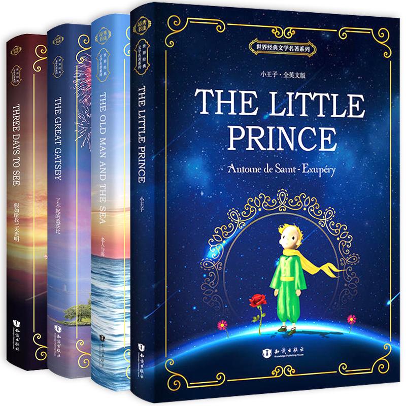 【英文原版小说全4册】小王子+老人与海+假如给我三天光明+了不起的盖茨比 纯英文版原版名著书籍正版 英语小说原著全英文版
