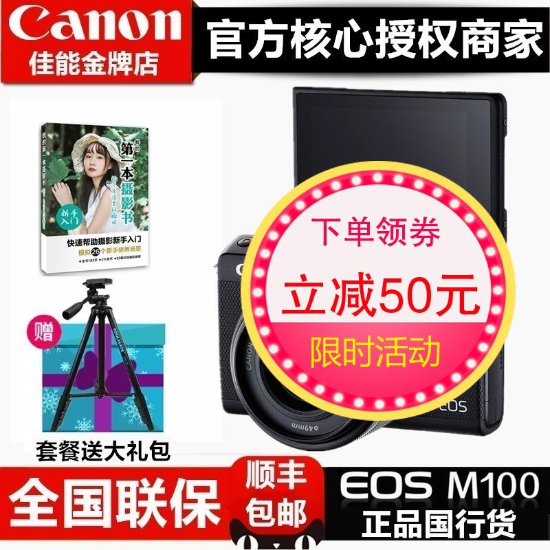 Canon/佳能 EOS M3 M100 套机 EF-M 15-45mm IS STM 微单数码相机