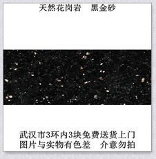 Creative stone industry natural marble granite black gold sand door 槛石门石石过门石基隔隔挡条