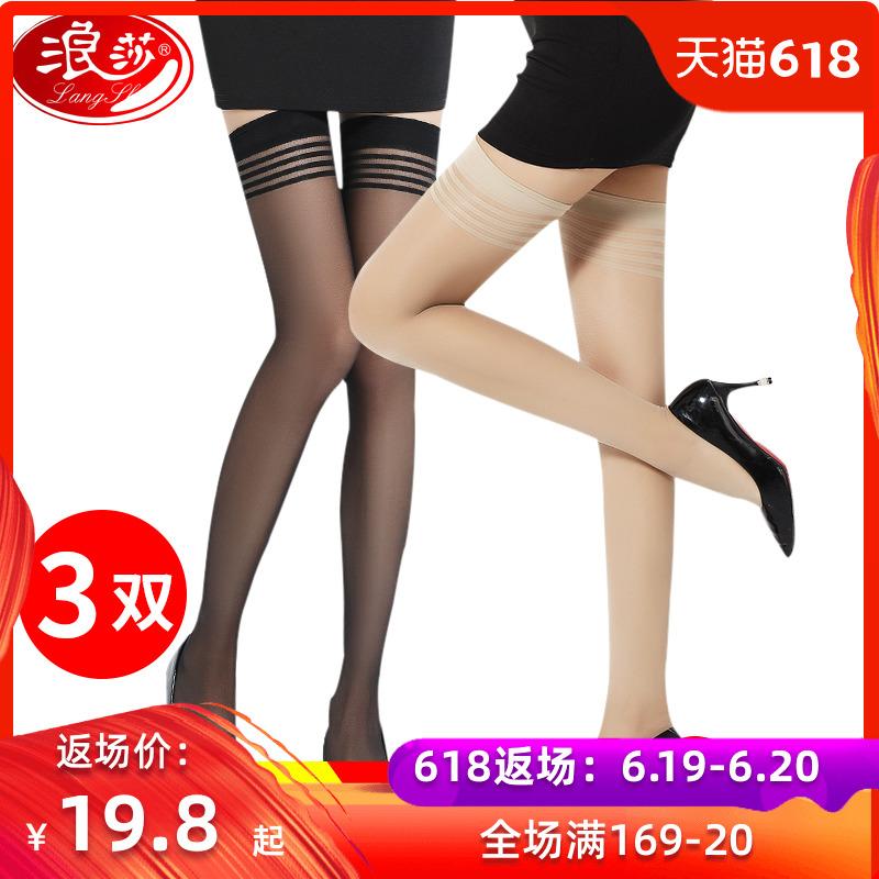 浪莎长筒丝袜女超薄薄款防勾丝夏季半截打底肉色过膝大腿高筒袜子