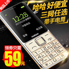 Neken / Nikon EN8 mobile phone version of the elderly mobile large-screen characters loud long standby machine