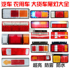 Large Truck Farm Truck JAC 131 Colorful Giant King 140-2 Era Steyr Turning Rear Taillight