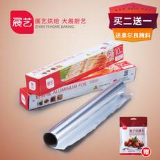 [Qiao kitchen baking _ exhibition art tin] barbecue with aluminum foil home oven barbecue foil paper suction paper