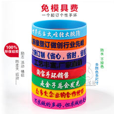 Free mold pulley bracelet custom silicone luminous basketball wristband sports bracelet anti-lost lettering custom-made