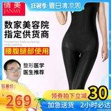 吸脂抽脂医用修复瘦美腿塑身衣产后术后腰部腹部大腿连体塑形裤