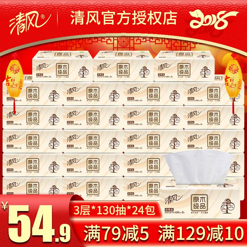 【天天特价】清风抽纸3层130抽24包整箱纸巾无香宝宝餐巾纸卫生纸
