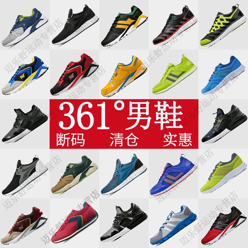 断码清仓361°男鞋跑步鞋透气休闲鞋官方正品361度运动鞋学生鞋男