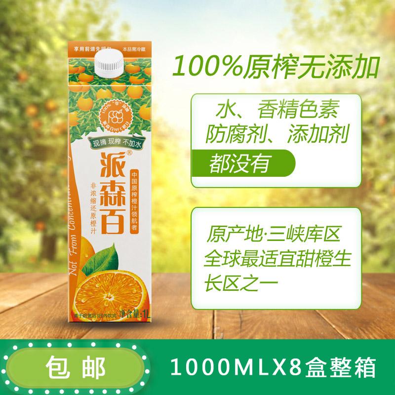 派森百NFC橙汁100%无添加果汁果蔬汁轻断食夏季清凉饮料1000ml*8