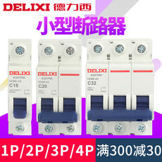Delixi air switch household 32A single pole air conditioner DZ47 miniature circuit breaker 63a 1P/2P/3P open
