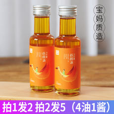 Self-squeezing wild pure walnut oil, infant, baby, baby, baby, hot oil, children, DHA, non-special meal