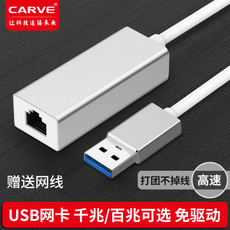 Usb network card desktop laptop free drive usb transfer cable interface cable gigabit network port converter USB docking station ASUS Dell Huawei millet computer external network card