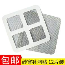 Patch hole patch mosquito screen mesh screen curtain encryption magnetic screen mesh sand curtain home paste