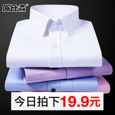 Spring white shirt men's long-sleeved tooling Korean version of the self-cultivation trend casual short-sleeved shirt inch business professional clothes