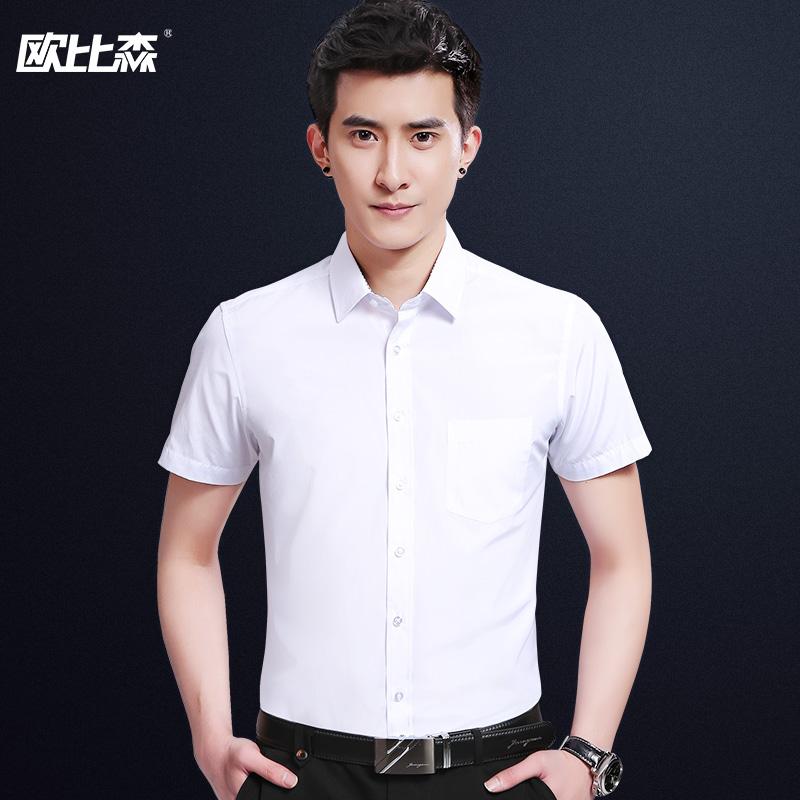 欧比森夏季白衬衫男士短袖韩版修身纯色商务休闲衬衣半袖职业工装