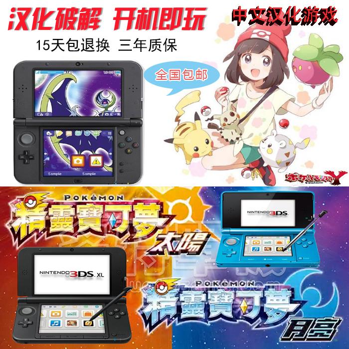 3DS/3dsll游戏主机支持中文汉化游戏B9S免卡  NDSL升级版  NEW