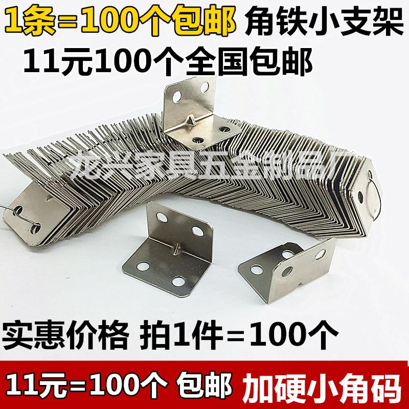 角码直角固定角铁三角支架桌椅90度L型橱柜家具层板拖五金连接件