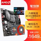 AMD 锐龙Rzyen 5 R5 2600X MAX盒装 搭 微星 B450 六核CPU主板套装