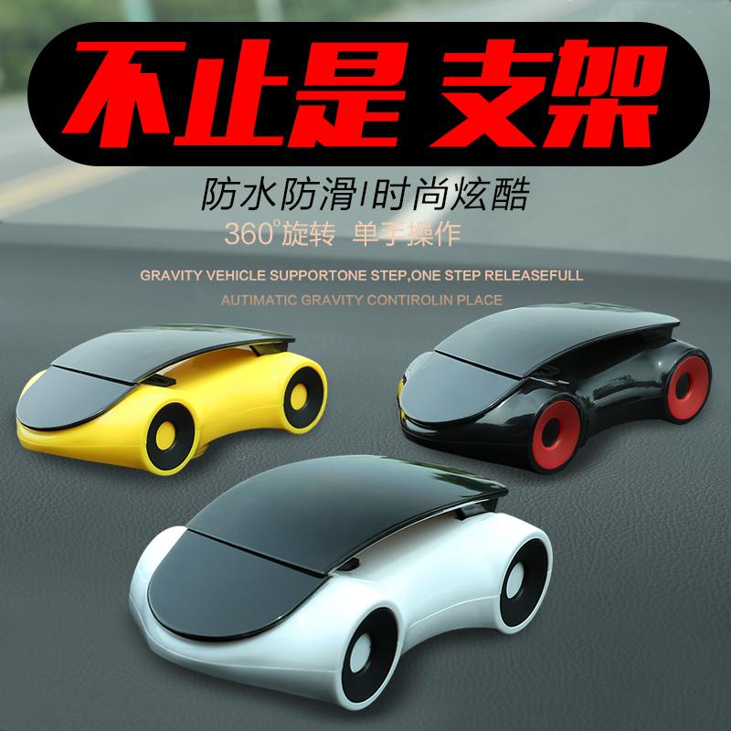 汽车手机架车载导航支撑架车用创意多功能车内通用型手机夹支架