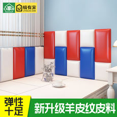 Customized tatami bed headboard soft bag backrest children's anti-collision wall fence wall stickers bedroom wall self-adhesive