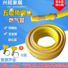 Keyuan household with wire explosion-proof gas pipe water heater natural gas pipe liquefied gas gas stove tube rubber hose
