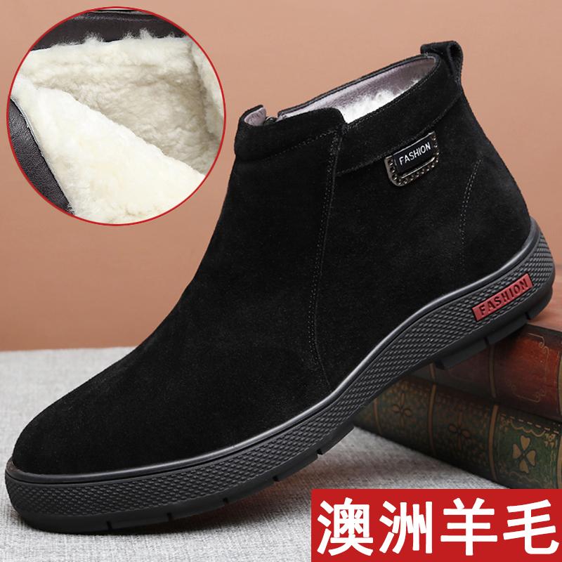 冬季男士棉鞋真皮羊毛加绒保暖翻毛磨砂皮男鞋防滑休闲高帮棉皮鞋