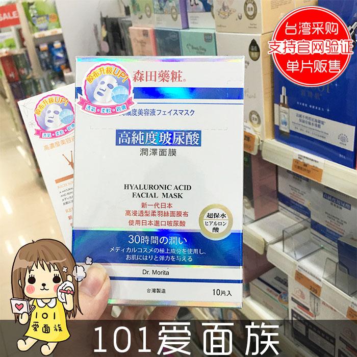 台湾原产/森田药妆面膜/三重玻尿酸/补水保湿/森田面膜/单片/蜗牛