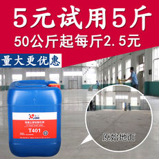 Cement curing agent epoxy floor paint self-leveling ash sanding agent floor paint concrete seal curing