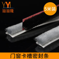Yi Yilong Aluminum alloy door and window card sealing strip tops Card slot vertical hair wind and dust strip soundproofing strip plastic steel window