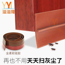 Door seam door bottom seal self-adhesive soundproof strip security door window glass door waterproof rubber strip wooden door windproof stickers