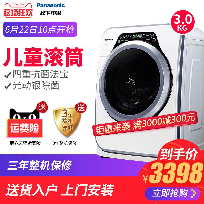 松下 XQG30-A3021 儿童婴儿迷你洗衣机怎么样,评价