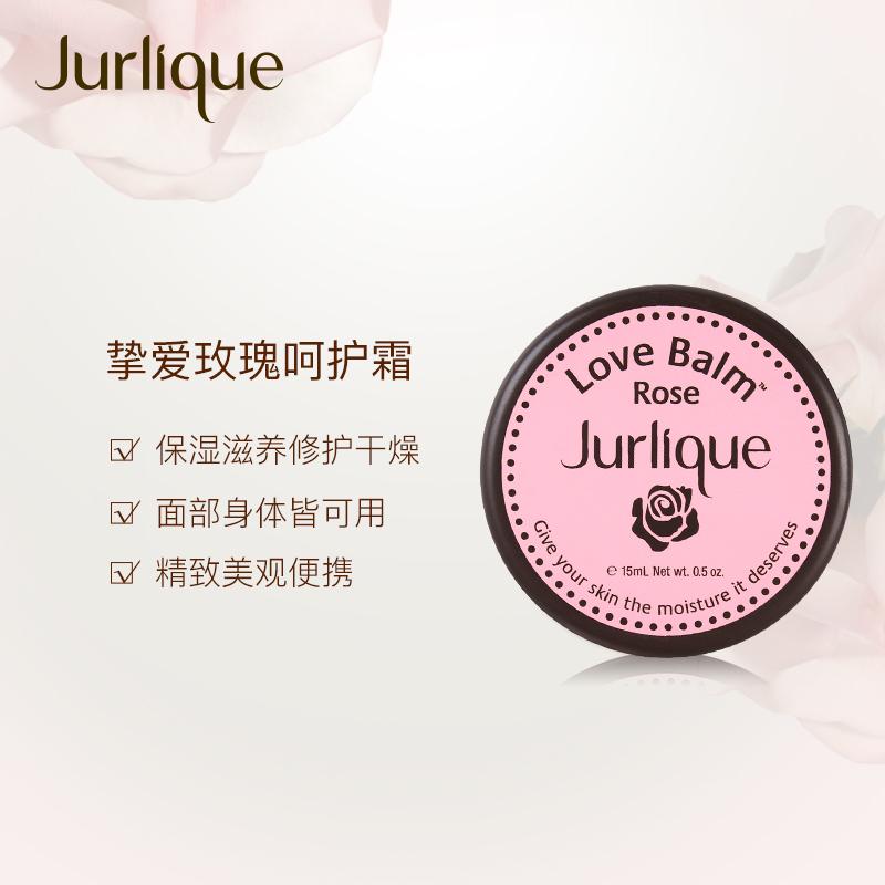 Jurlique/茱莉蔻情人节礼盒润手霜+呵护霜 滋润 保湿 润泽