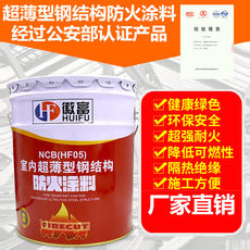 Huifu ultra-thin steel structure fireproof coating Indoor steel structure fireproof paint oily waterborne fire retardant paint