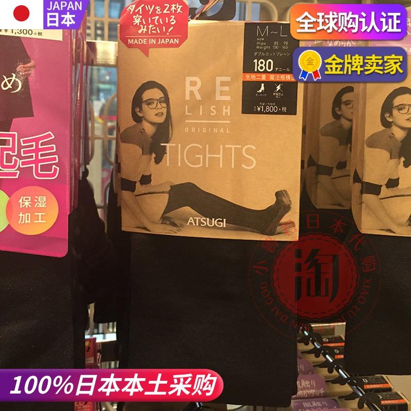 日本ATSUGI厚木连裤袜丝袜370D180D双层加绒加厚保暖打底裤女