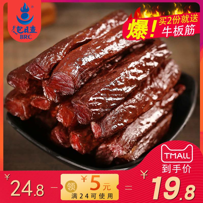 牛肉干内蒙古风干正宗手撕牛肉干麻辣散装小包装包日查小零食特产