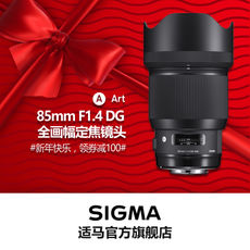 100% discounted Sigma Sigma 85mm F1.4 DG Art High-quality large-aperture portrait lens without interest