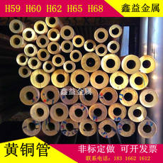 H59/H62 copper tube brass tube outer diameter 15 16 17 18 19 20 21 22 23mm thick wall copper tube