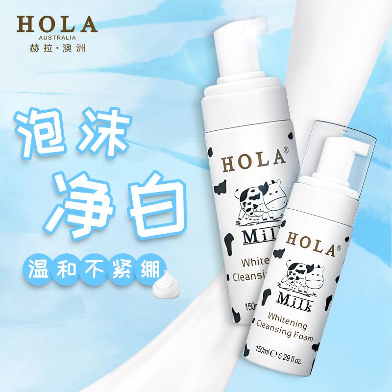 HOLA赫拉牛奶雪肤焕白泡沫洁面慕斯 绵密泡泡 美白淡斑 温和清洁