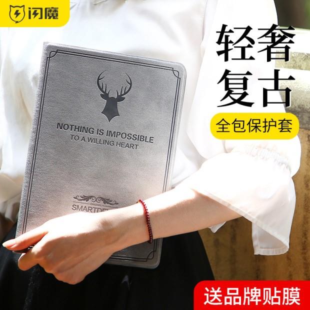 电竞闪魔iPad2/3/4保护套老款ipad2苹果平板电脑壳a1395/A139吃鸡