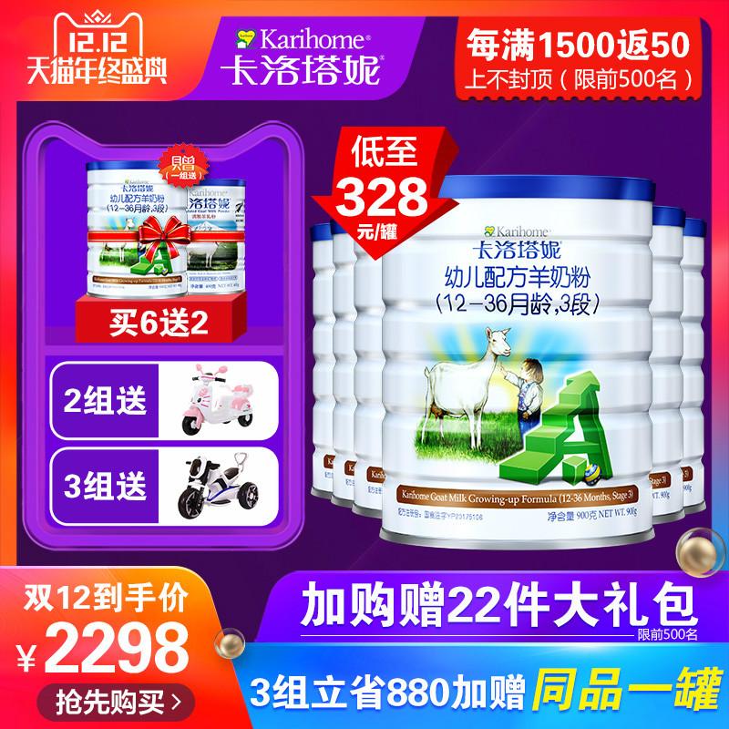卡洛塔妮幼儿羊奶粉3段900g*7罐原装正品新西兰进口宝宝配方奶粉