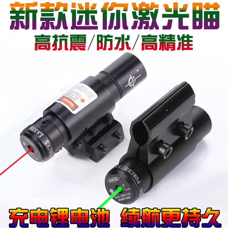 新迷彩红外线瞄准器 瞄准镜激光定点仪 激光瞄准器 红激光绿激光