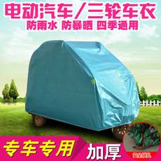 Thickened fully enclosed tricycle electric motorcycle four-wheeled vehicle old scooter clothing car cover rain sunscreen sunshade