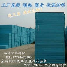 Extruded board Insulation foam board insulation board roof insulation insulation cold storage board 20 25 30 40 50mm