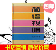 The new version of the notation singer Zhao Fangxing audition books sing textbooks children's sing ear training tutorial