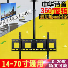 Thickened universal 32-70 inch LCD TV hanger advertising light box ceiling ceiling telescopic rotating rack