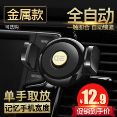 Car phone bracket 360-degree rotating multi-function Outlet snap-type car navigation mobile phone support frame